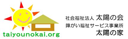 社会福祉法人 太陽の会 太陽の家(美濃加茂市)