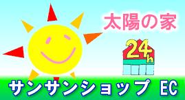 太陽の家ネットショップ